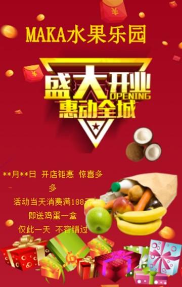 新店开业 店铺开业 开业钜惠 水果店开业 开业海报