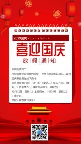 国庆节喜庆企业公司通用放假通知海报