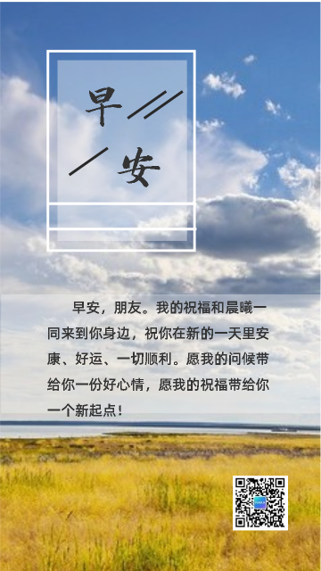清新自然早安日签心情配图手机海报