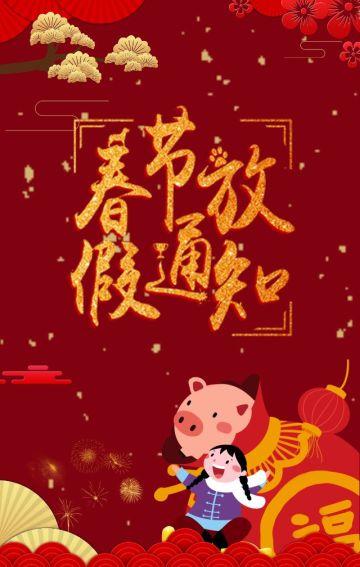 卡通手绘2019猪年祝福贺卡 公司春节放假通知