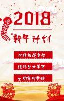 贺卡、年会、新年、祝福、红色、剪纸、可爱