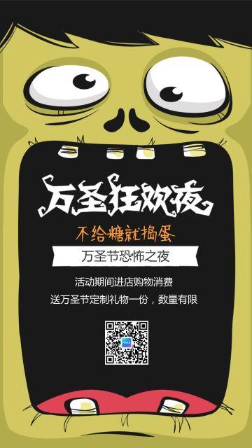 万圣节西方节日插画风企业宣传手机海报
