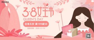 粉色小清新手绘三八妇女节女王节促销公众号首图模版