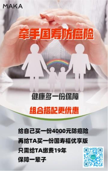 保险行业商务风格保险产品宣传H5