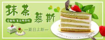 绿色简约风甜点美团/饿了么店招