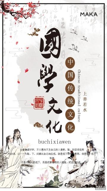简约中国风国学文化宣传海报设计