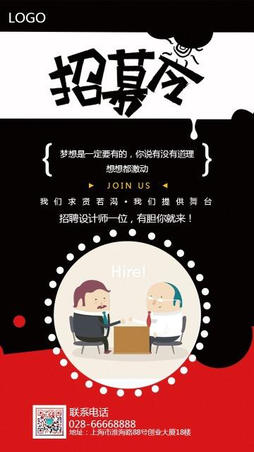 创意校园招聘企业招聘手机海报