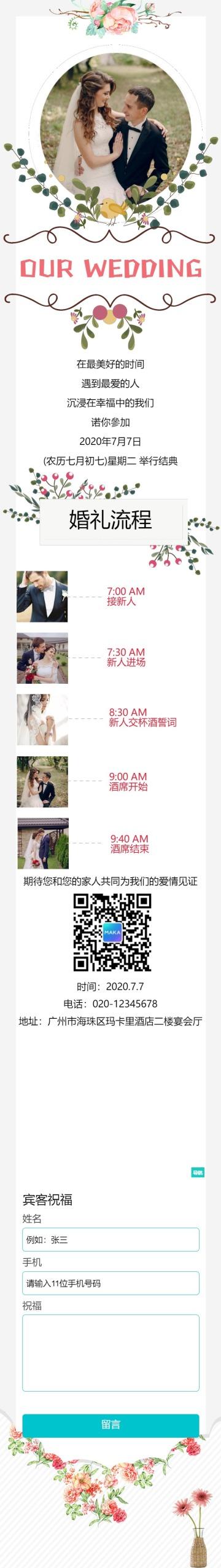 极简文艺浪漫婚礼婚庆单页宣传活动推广