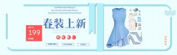 新春清新文艺女装服饰箱包鞋靴电商产品促销宣传banner