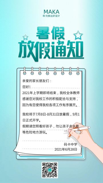 蓝色简约暑假放假通知宣传手机海报