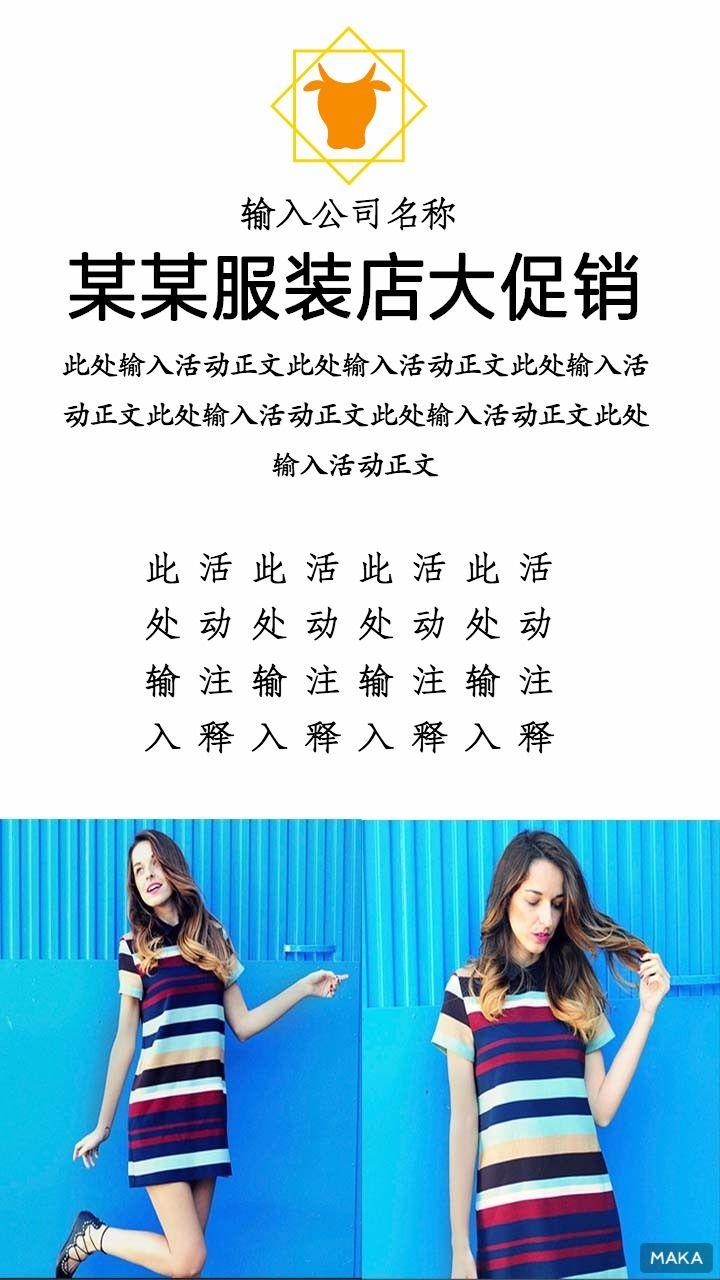 服装店清新典雅蓝色促销海报模板