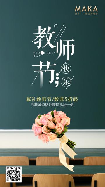 绿色文艺课堂教师节商家促销节日祝福宣传海报