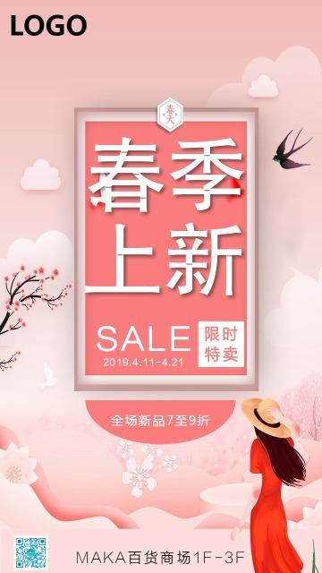 粉色手绘风唯美浪漫春季新品促销宣传海报