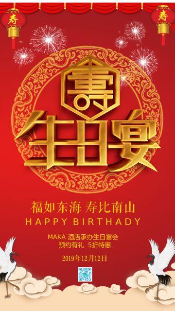中国风生日宴会酒宴促销宣传海报