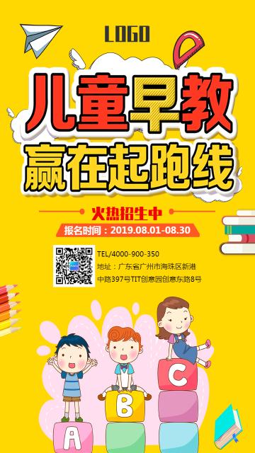 卡通手绘开学季儿童早教班招生宣传手机海报