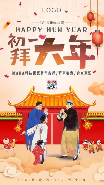 新年大年初一春节小年贺卡企业宣传手机海报