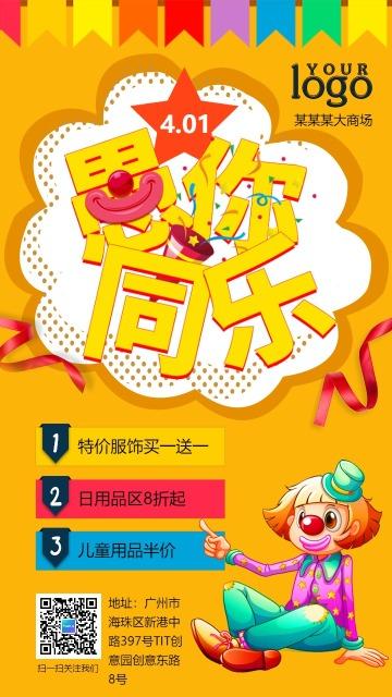 卡通简约愚人节商场宣传促销活动海报