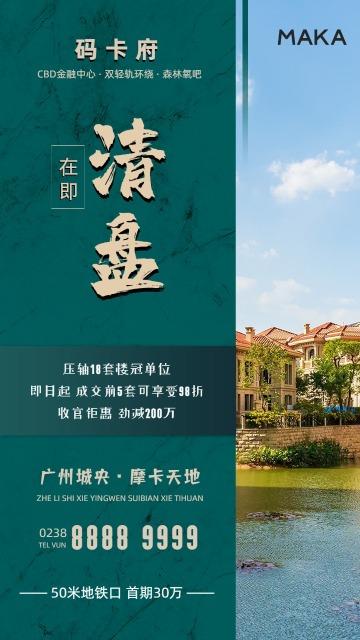 绿色奢华房地产宣传海报