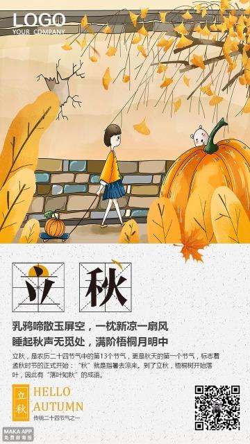 立秋节气企业宣传推广海报