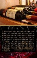 黑色高端红酒典雅企业推广葡萄酒香槟产品展示H5