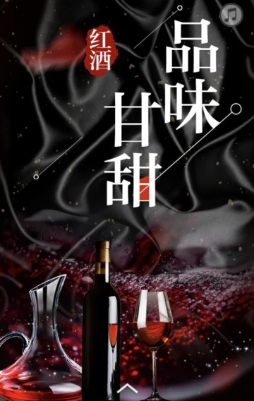 高端红酒/高端典雅红酒企业推广/葡萄酒香槟产品展示