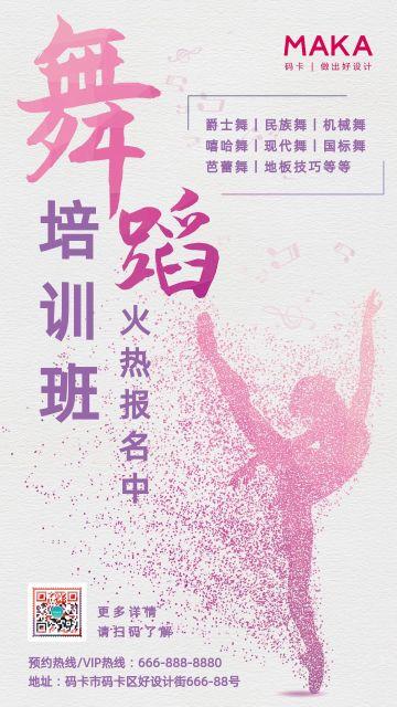 粉色卡通风格舞蹈教育培训招新宣传海报