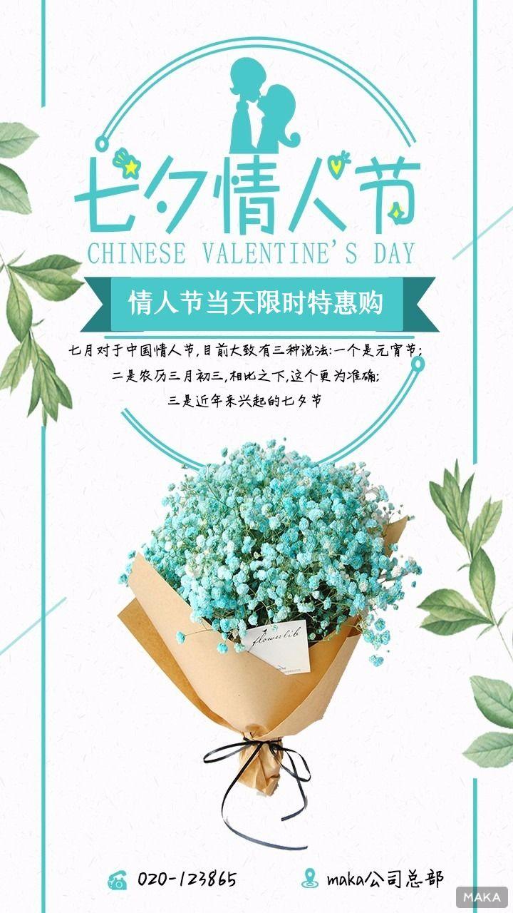 七夕情人节花束限时特惠海报