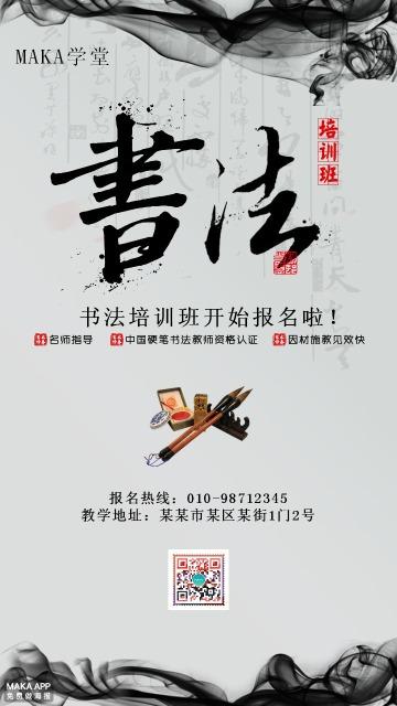 中国风书法培训班招生通用海报