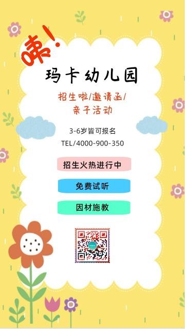 黄色可爱卡通幼儿园托管班开学季暑寒假开学季招生促销亲子活动家长会邀请函海报