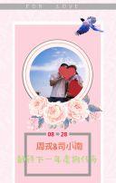 浪漫清新文艺七夕情人节表白秀恩爱虐狗日常生活旅行相册模板