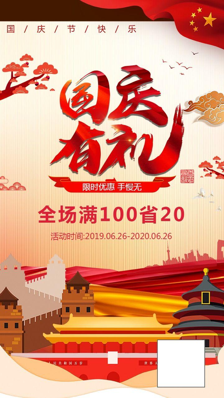 【国庆节3】十一国庆节企业促销通用海报