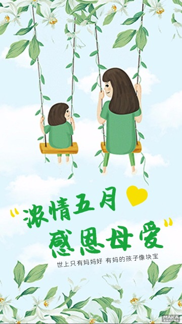 母亲节简约卡通海报