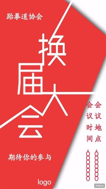 跆拳道协会换届大会海报