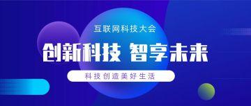 蓝色科技感IT互联网计算机展博会发布会公众号首图