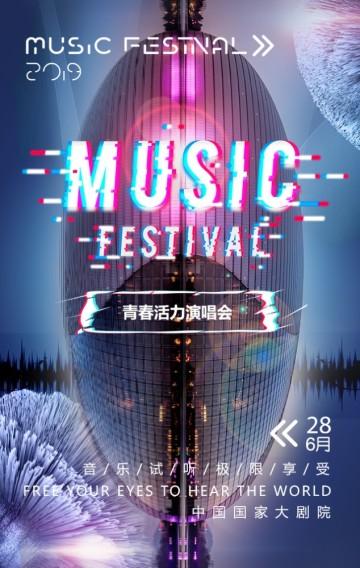 动感音乐节音乐会演唱会宣传推广演奏会活动邀请函