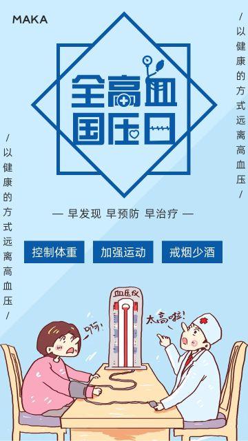 蓝色简约风全国高血压日宣传海报