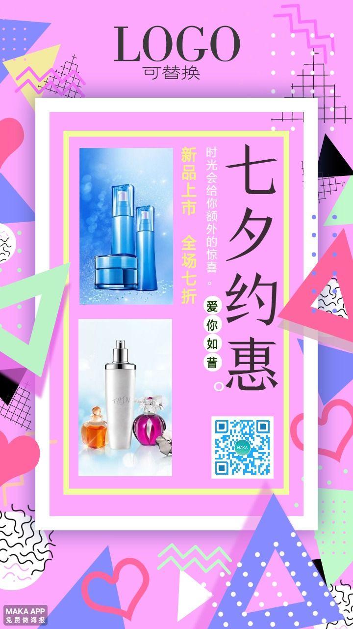 七夕约惠促销节日推广活动促销全场打折夏日特卖波普风格小清新