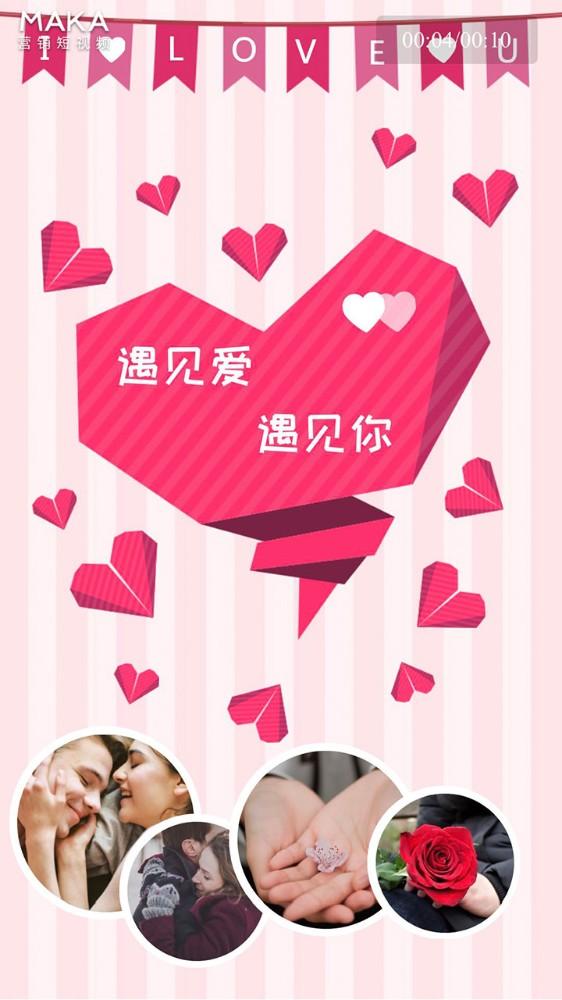 粉色浪漫清新温馨情人节七夕祝福表白情侣相册