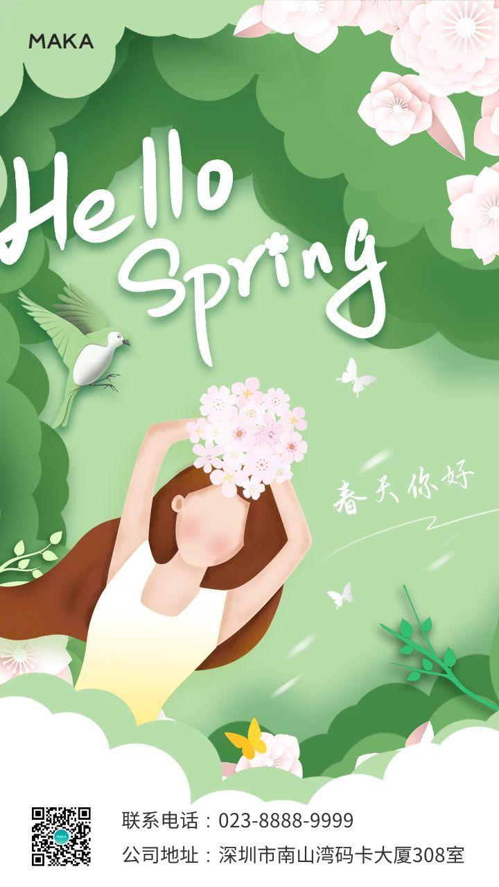绿色简约风春天你好心情日签海报