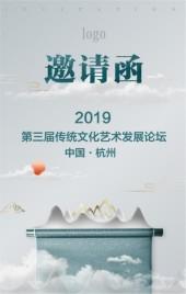 中国风会议论坛通用邀请函H5模板
