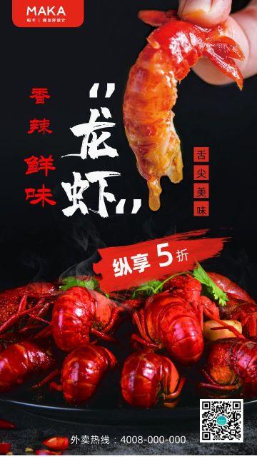 红色大气麻辣小龙虾商家促销海报模板