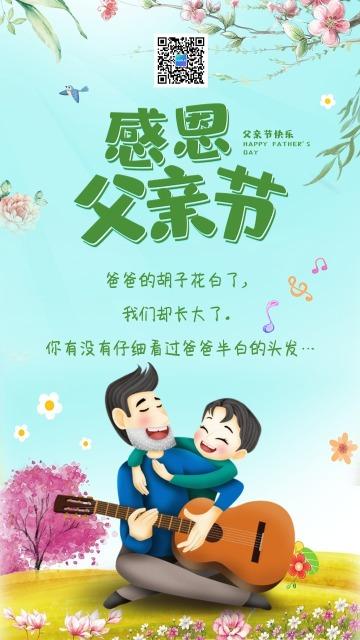 卡通手绘感恩父亲节通用节日贺卡手机版祝福海报
