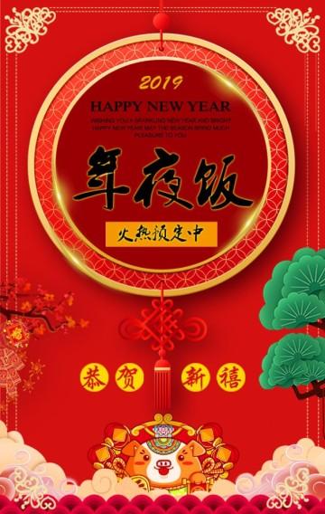 红色中国风喜庆团圆商务聚餐年夜饭酒店预定促销宣传模板