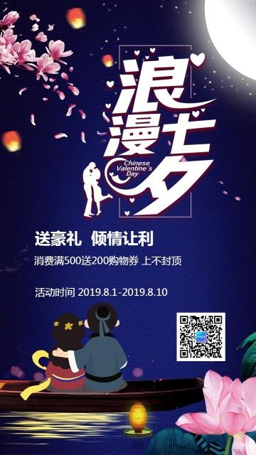 卡通手绘唯美七夕节商家促销活动宣传海报