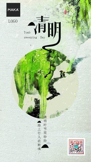 古典中国风格清明节宣传海报