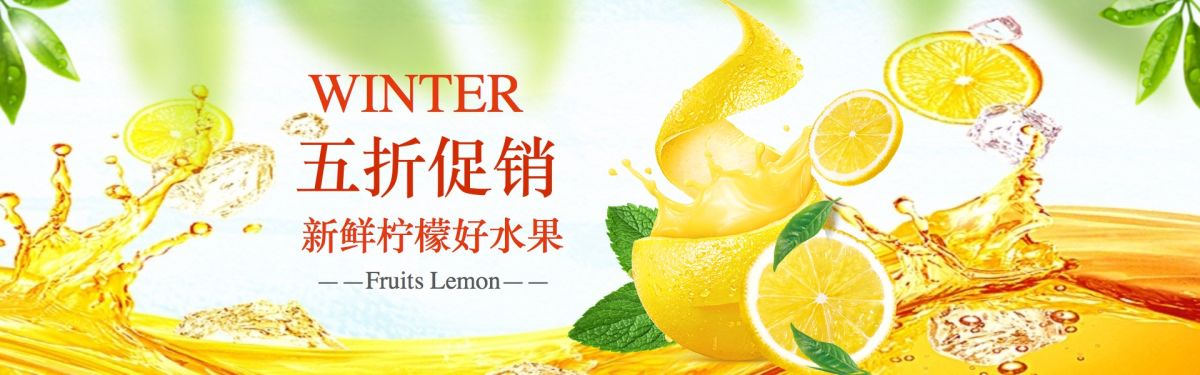 新鲜活力柠檬电商banner