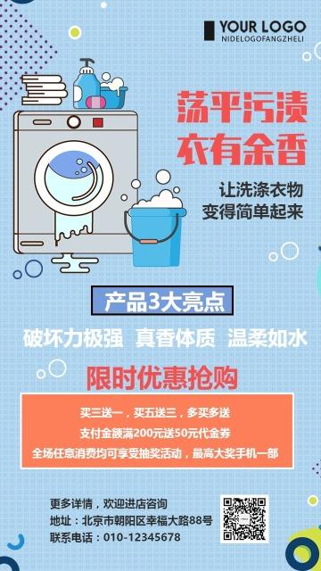 蓝色孟菲斯风生活服务洗衣店推广促销手机海报