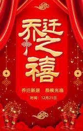 红色中国风乔迁喜宴邀请函翻页H5