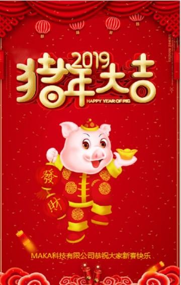 春节中国红公司店铺新春祝福音乐贺卡H5