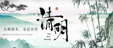 文艺清新清明节宣传公众号封面头条